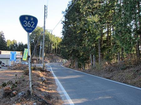 国道362号線 3