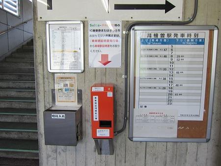 湯檜曽駅 6