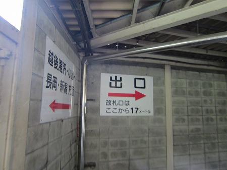 土合駅 15