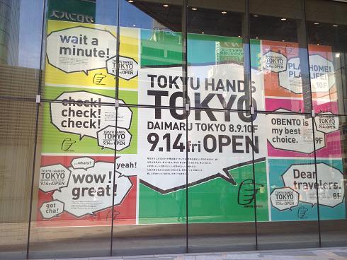 東急ハンズ大丸店1