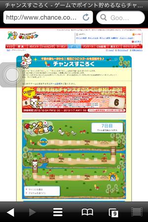 ポイントサイトゲーム07
