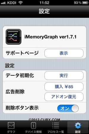 iMemoryGraph2