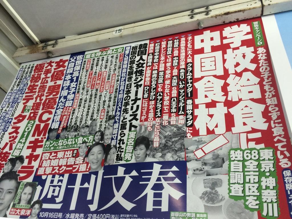 乃木坂46初スキャンダル撮った! 熱烈路チューのお相手