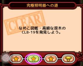 高級_究極照明器_05