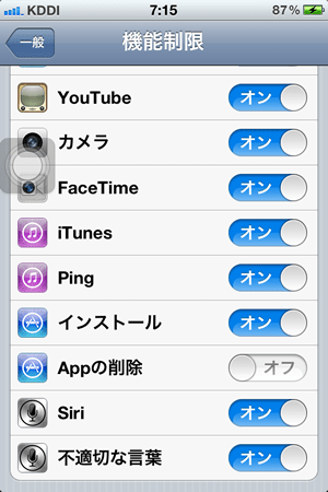 機能制限_App削除
