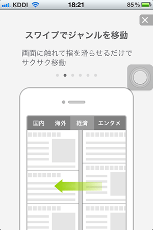 yahooリニューアル_03