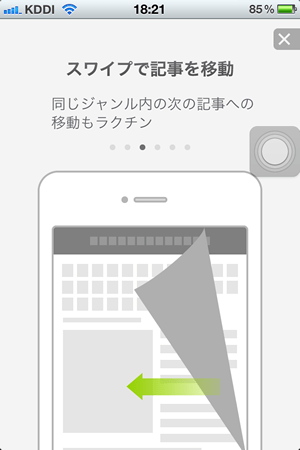 yahooリニューアル_04