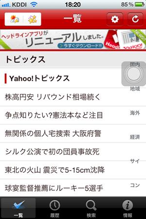 yahooリニューアル_08