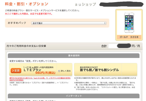 iPhone5s予約_05