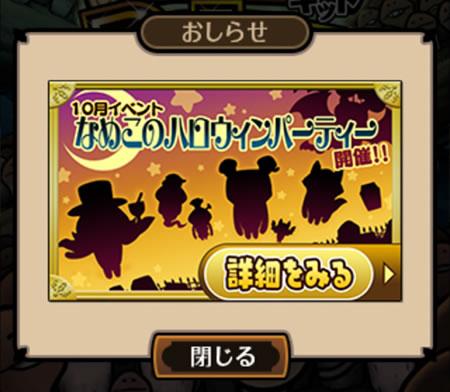 ハロウィン品種改良_01