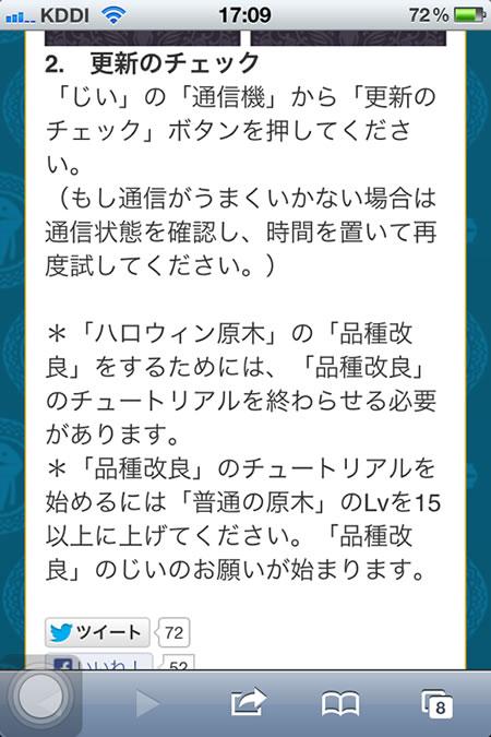 ハロウィン品種改良_04
