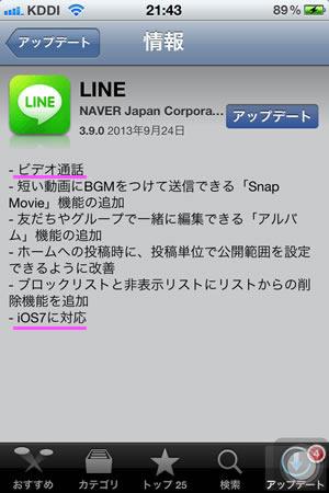 LINE_iOS7.jpg