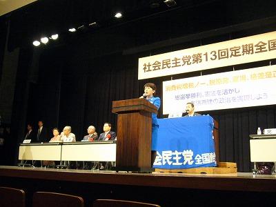 社民党第13回定期全国大会