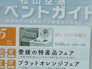 matsuyama+113_convert_20120531013611.jpg