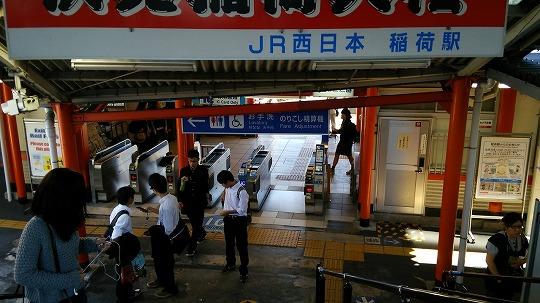 稲荷駅 3