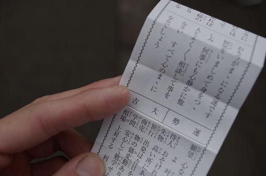 箱根神社 3