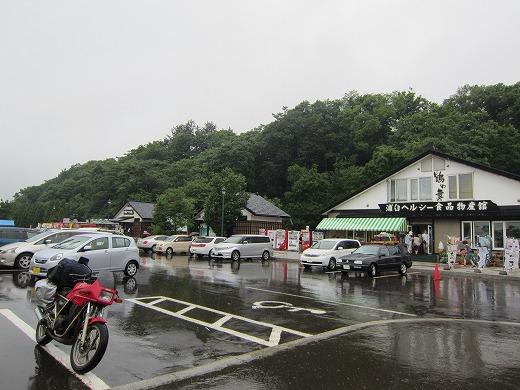 道の駅 つるぬま
