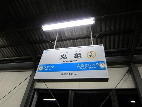 丸亀駅 1