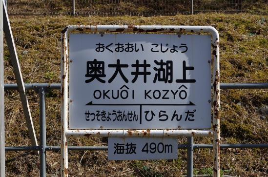 奥大井湖上駅 11