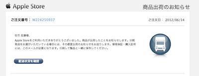 スクリーンショット 2012-06-30 14.55.52