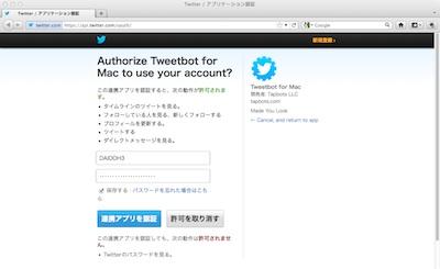 tweetbot03.jpeg