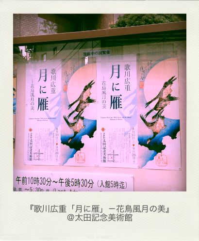 Hiroshige_Pola