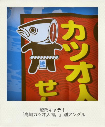 Katsuo_Man