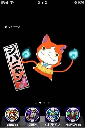 ジバニャン_iPod