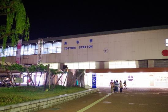 鳥取駅 1