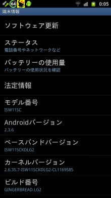 $Dual's Sat4のぶらっと音楽-Android 2.3.6