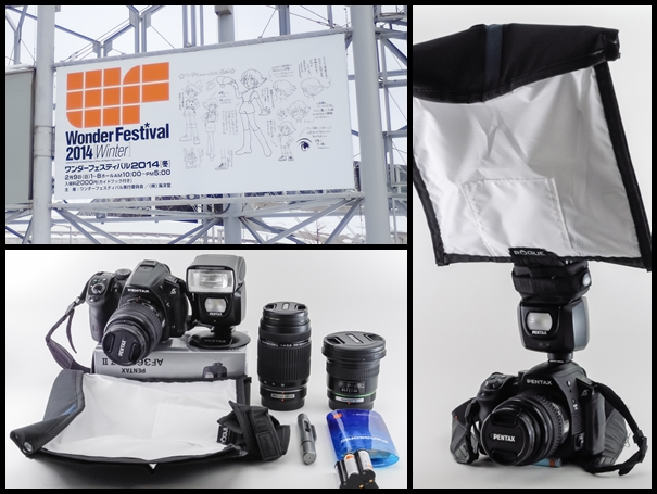 WF2014冬カメラまとめ1
