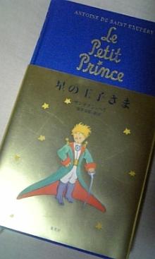 $「あるがままに生きる」-星の王子様