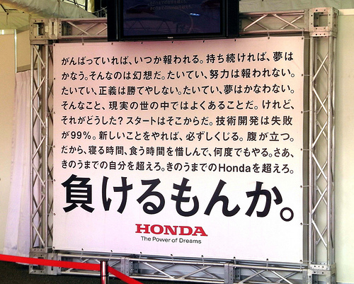 NEW HONDA MESSAGE PLEASE TRANSLATE - 無料写真検索fotoq