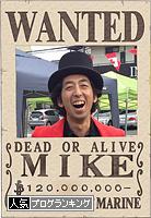 マイクの手配書