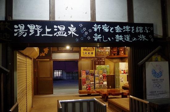 湯野上温泉駅 3