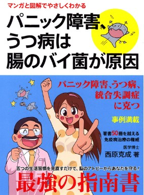 腸のばい菌の漫画