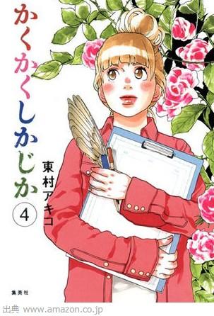 2015年日本漫畫大賞獲獎名單公佈「寫寫畫畫」獲得第一 ★ACG ...