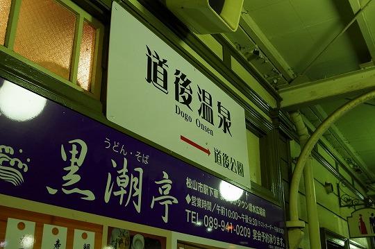 道後温泉駅 4