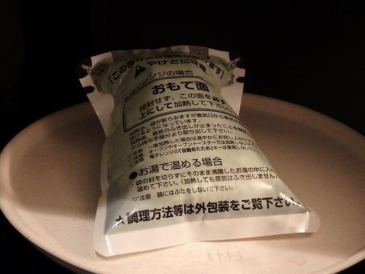 宇治抹茶カレー 3