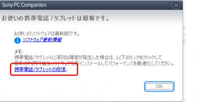 xperiaroot10_convert_20150208155057.png