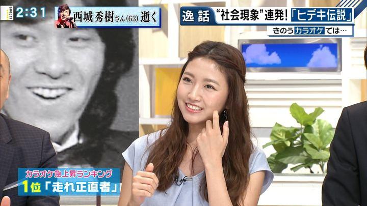 2018年05月18日三田友梨佳の画像08枚目