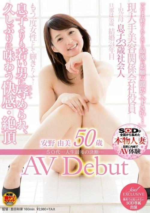 安野由美 50歳の人妻AV女優 4部作