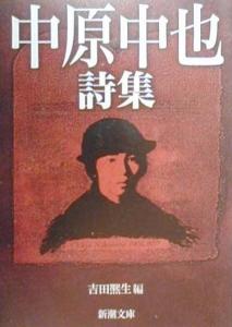 20150905中原中也詩集ジャケット