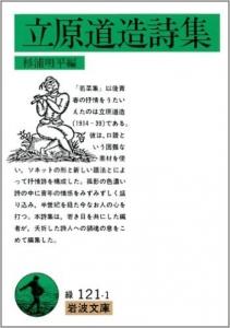 20150905立原道造詩集ジャケット