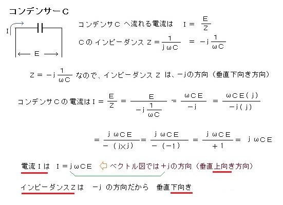 5_コンデンサーの電流の方向1