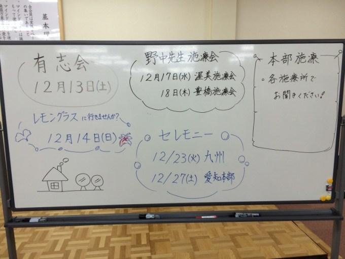 豊川セミナー2