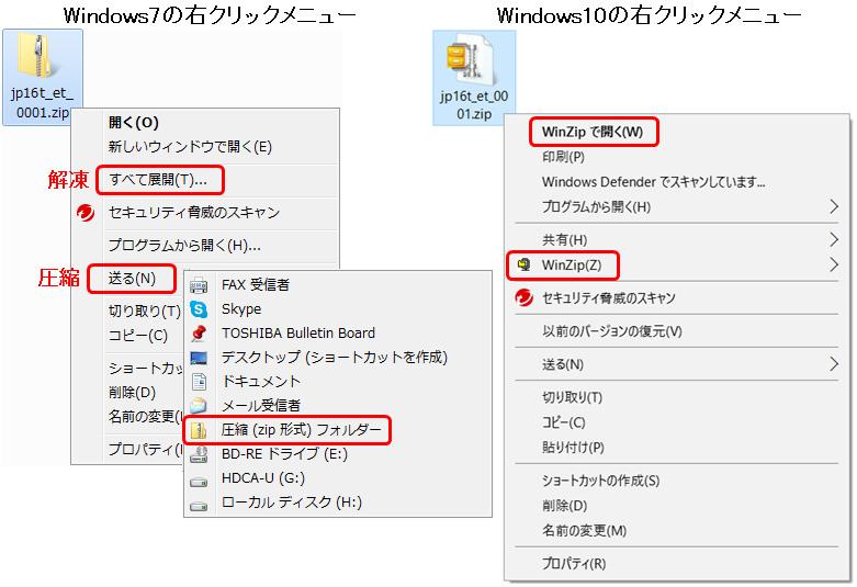 Windows10のzip解凍/圧縮ソフトについて!! - ちょろQの覚書でぇ ...