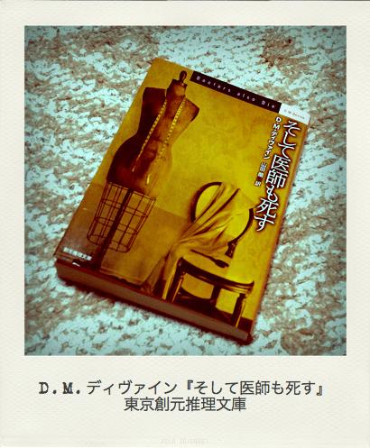 Doctor_also_die