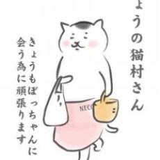 熟年世代のお上品な話し方があの猫とかぶる。