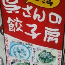 コリアンタウンなのに台湾料理